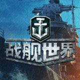 战舰世界资讯