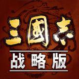 三国志·战略版资讯