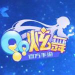 QQ炫舞手游资讯
