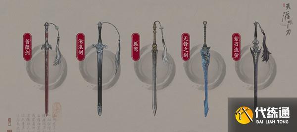 天涯明月刀手游錦鯉還原劍譜攻略:還原劍譜奇遇任務完成方法[多圖]圖片2