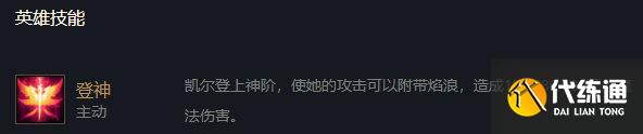 云頂之弈11.3宗師裁決使體系陣容玩法詳解