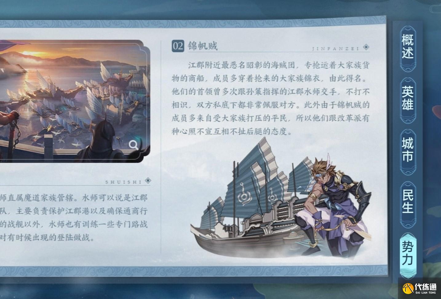王者榮耀意外曝光英雄皮膚,海賊甘寧將上線,四美或將回爐重做
