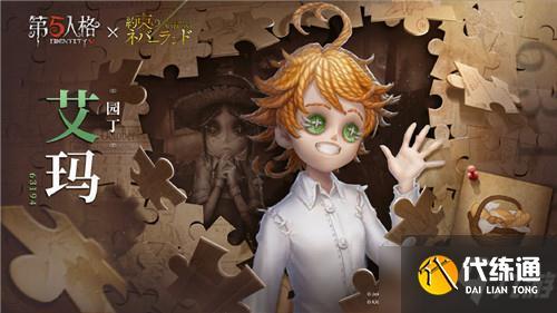 《第五人格》與約定的夢幻島聯動第一彈活動介紹
