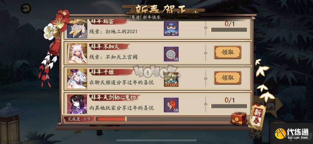 陰陽師向其他玩家分享過年的喜悅 2021新春任務不知天上宮闕攻略