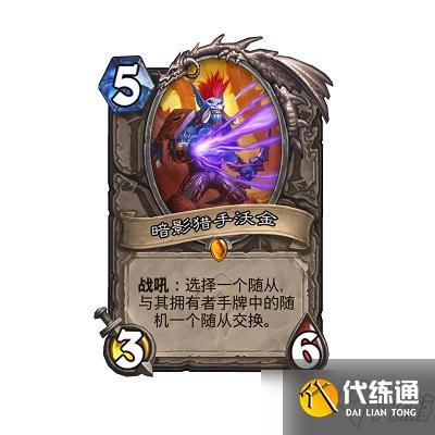 爐石傳說暗影獵手沃金卡牌介紹 暗影獵手沃金獲取方法