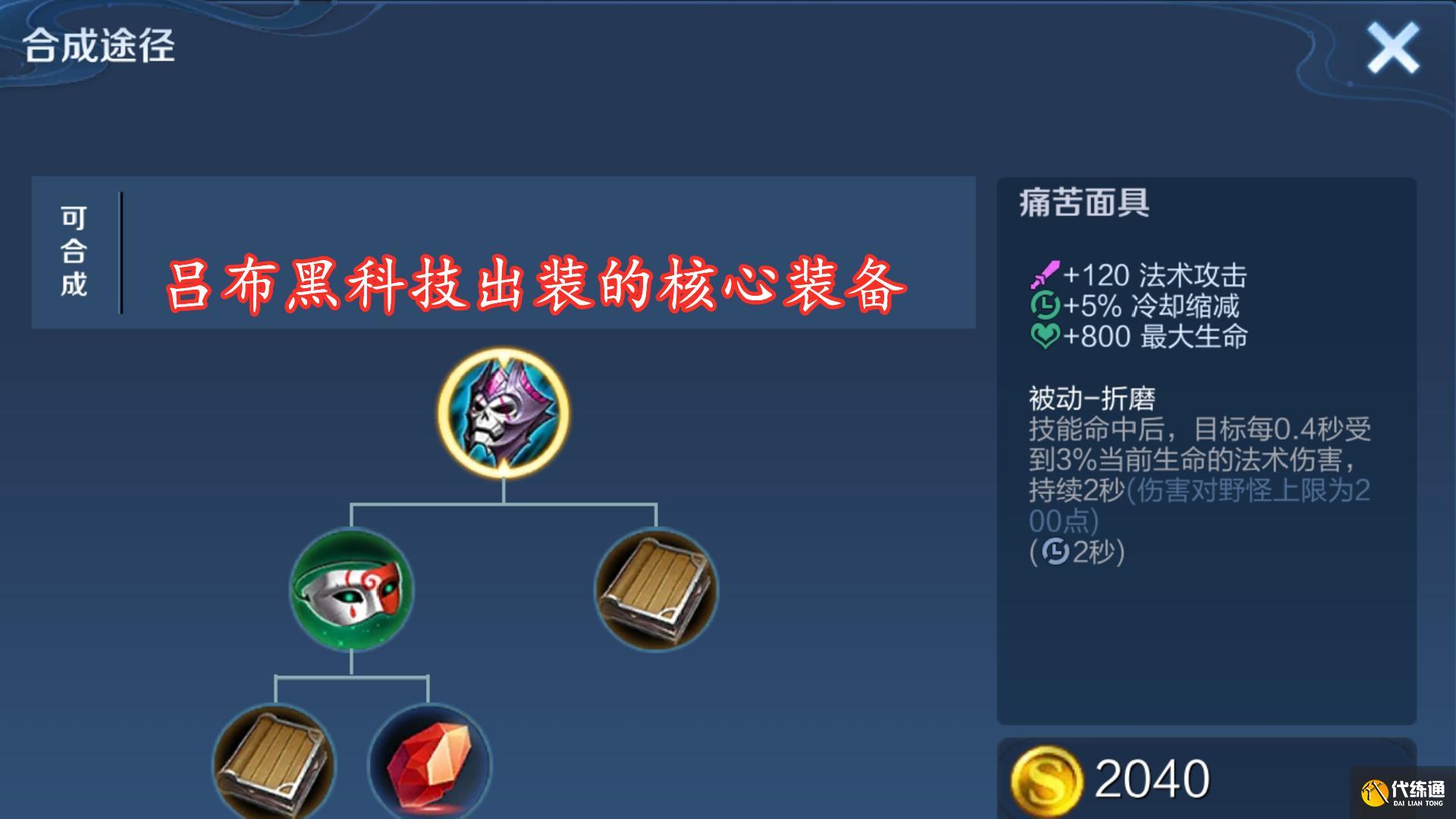 王者榮耀:呂布出裝黑科技,面具加黃刀,二技能成主要輸出技能