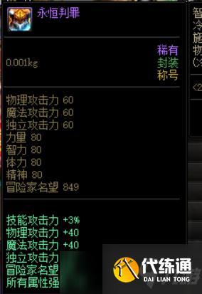 DNF21年新春寶珠更換細節分享