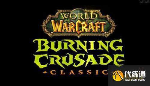 魔獸世界燃燒的遠征懷舊服什么時候上線?WOW燃燒遠征懷舊服介紹