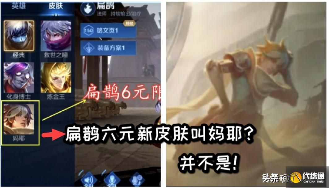 王者榮耀:扁鵲新皮最新消息,新版艾琳近期上線,四美回爐重塑!