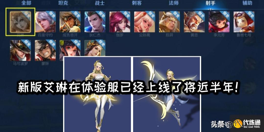 王者榮耀:新版艾琳近期上線,海報、特效得到曝光,卻令玩家失望