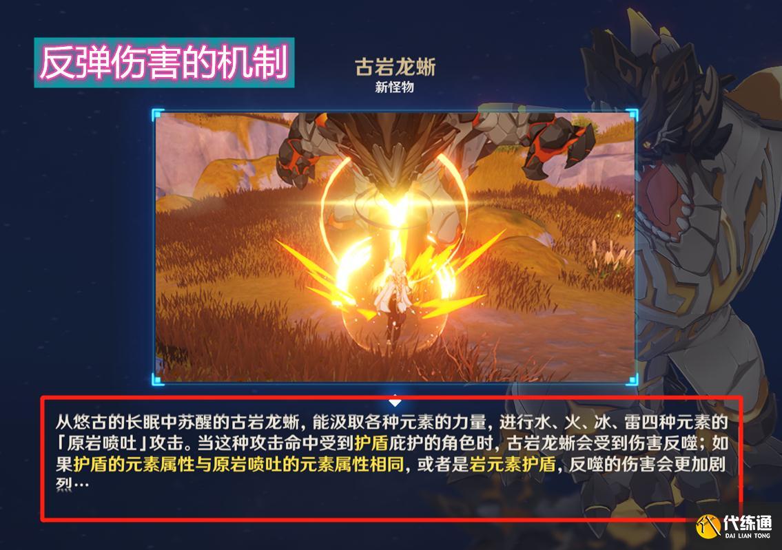 """原神:最新的""""騷""""操作,不使用平A,如何擊殺古巖龍蜥?"""