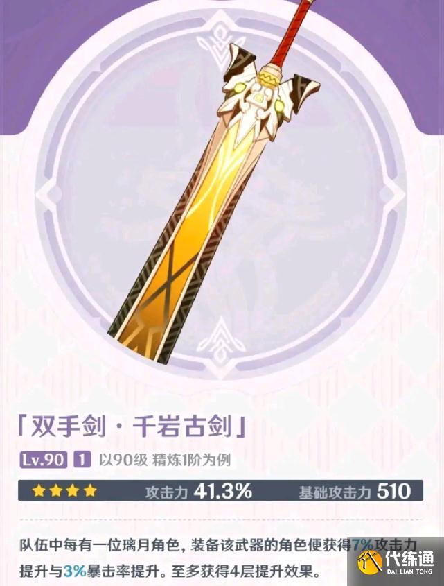 原神:新武器池曝光,胡桃專武很無敵,四星新品強度超狼末鳥槍