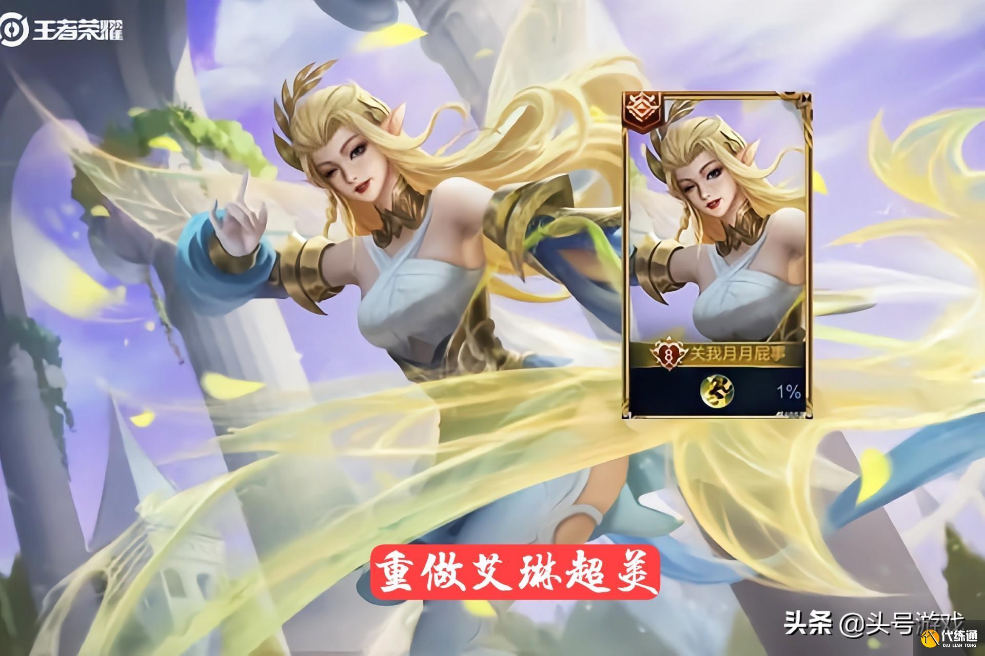 23號艾琳獲得方式有變,玩家的內測皮膚沒了,司馬懿傳說皮上線
