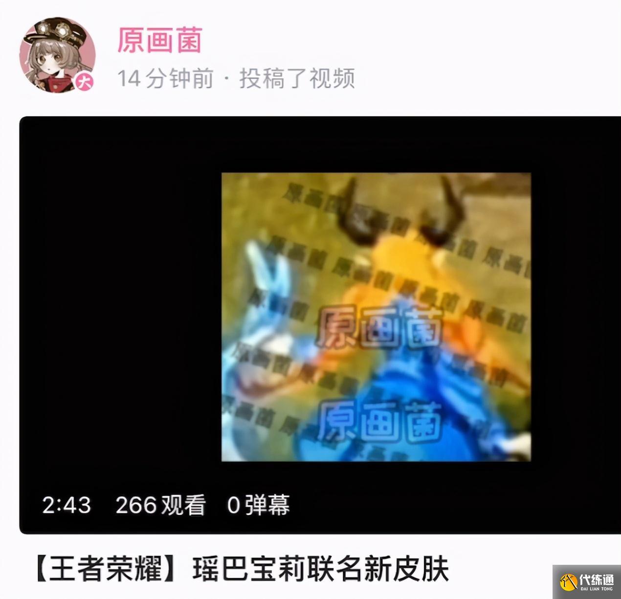 王者榮耀瑤妹喜提巴寶莉聯名,確定藍衣金發,玩家:或許是傳說?