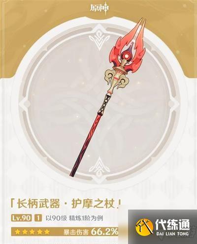 原神護摩之杖怎么樣 原神長柄武器護摩之杖介紹
