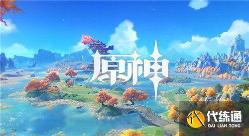 原神KFC聯動異世尋味禮活動玩法 活動獎勵介紹