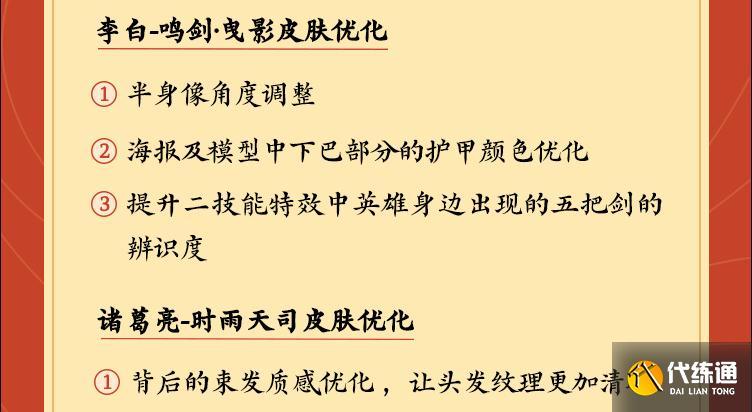 王者榮耀皮膚優化,蘭陵王情皮依然不配傳說,公孫離原畫將重繪
