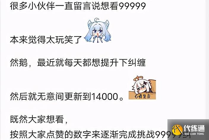 原神:瓜分10億石未結束,大佬亮出一萬四千抽,155個保底?