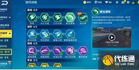 QQ飛車手游觸發炫點任務怎么做 觸發炫點任務攻略