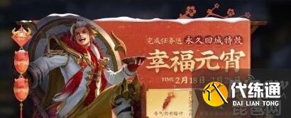 王者榮耀元宵節活動2021有哪些?王者榮耀元宵節返場皮膚嗎?
