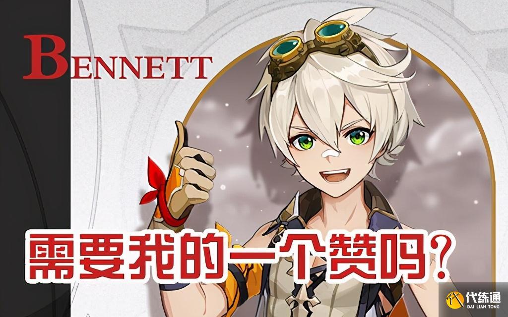 四星的逆襲?一張圖看懂原神1.3最熱角色和陣容,班尼特居首位