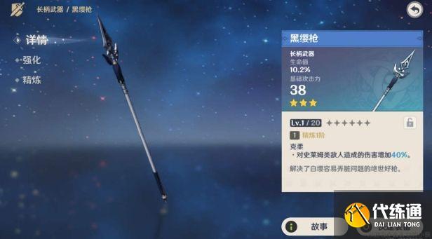 原神三星武器推薦 2021最強三星武器一覽[多圖]圖片1