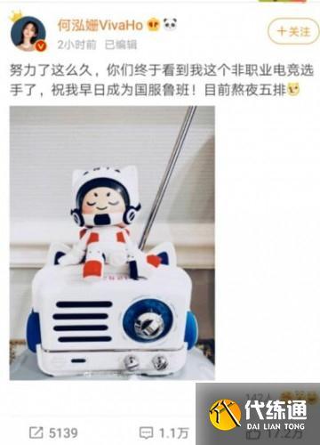 KPL教練胖胖和何泓姍戀情曝光破圈,何泓姍回應:要當國服第一魯班!