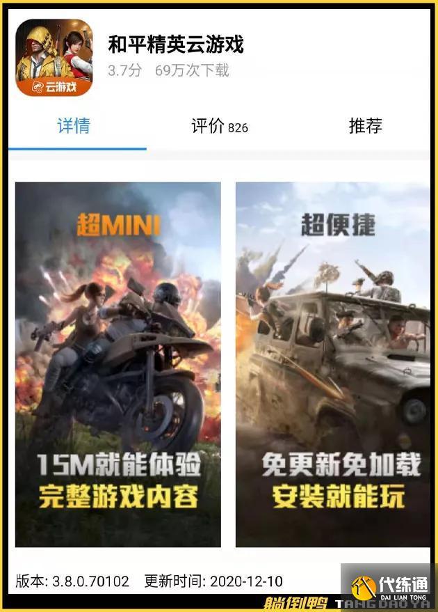 """王者榮耀推出新版!大小僅15MB,手機配置多""""垃圾""""都能玩"""