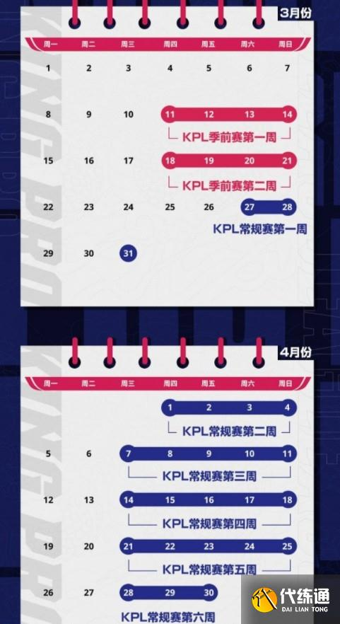王者榮耀2021KPL什么時候開啟 KPL開始時間