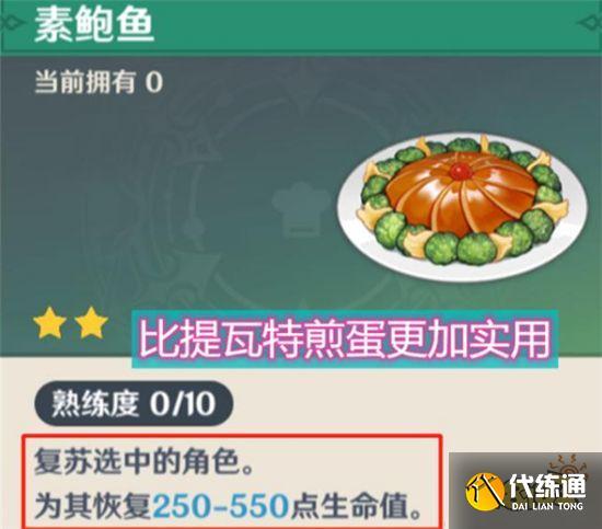 原神1.3版本新增三款食物 暗示將會有高強度活動