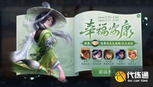 王者榮耀2月25日更新內容:元宵節活動2021/幸福安康/英雄秘寶