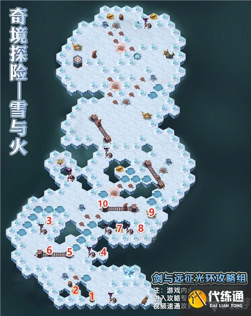 劍與遠征雪與火奇境攻略 雪與火奇境路線圖文詳解