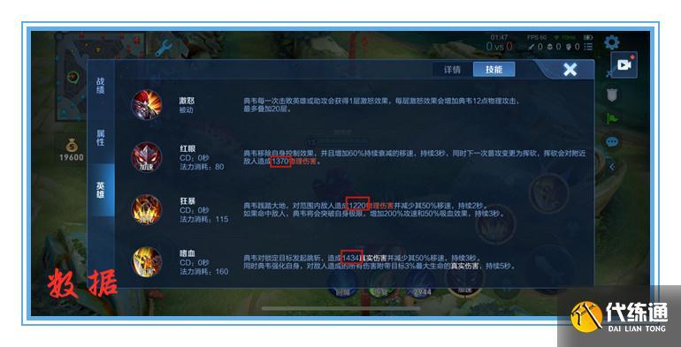 王者榮耀:大家猜一猜,后期用破軍替換暗影戰斧,可以增加輸出嗎