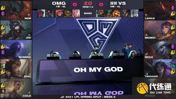 LOL:Trigger霞主宰團戰,V5 2-0輕松擊敗OMG