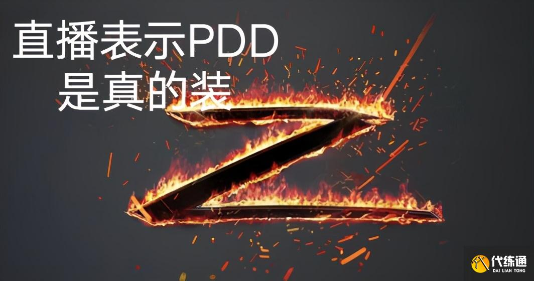 PDD再次發文澄清,LOL小智卻直播暗示觀眾,PDD真的能裝