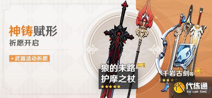 原神護摩之杖給誰用比較好_原神護摩之杖適用角色推薦