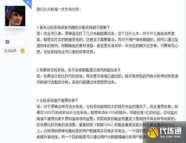 """原神:護摩池6國登頂,程序員發文開團,""""倉檢""""問題爆發?"""