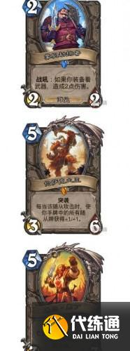 爐石傳說獅鷲年核心系列全部職業新卡匯總:惡魔獵手、德魯伊、獵人、法師、騎士等