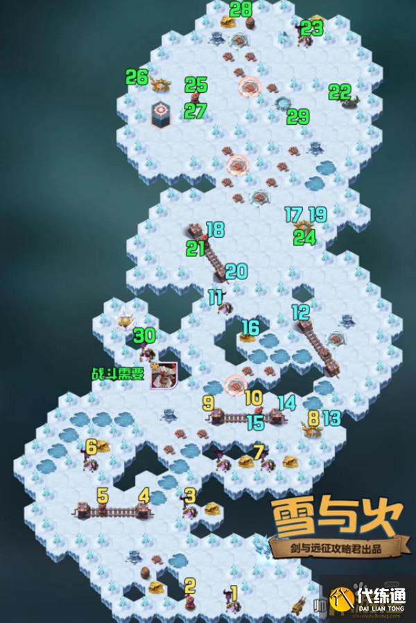 劍與遠征雪與火奇境怎么走