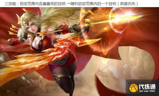 王者榮耀2.26體驗服更新:李白/孫尚香加強,艾琳/夢奇削弱
