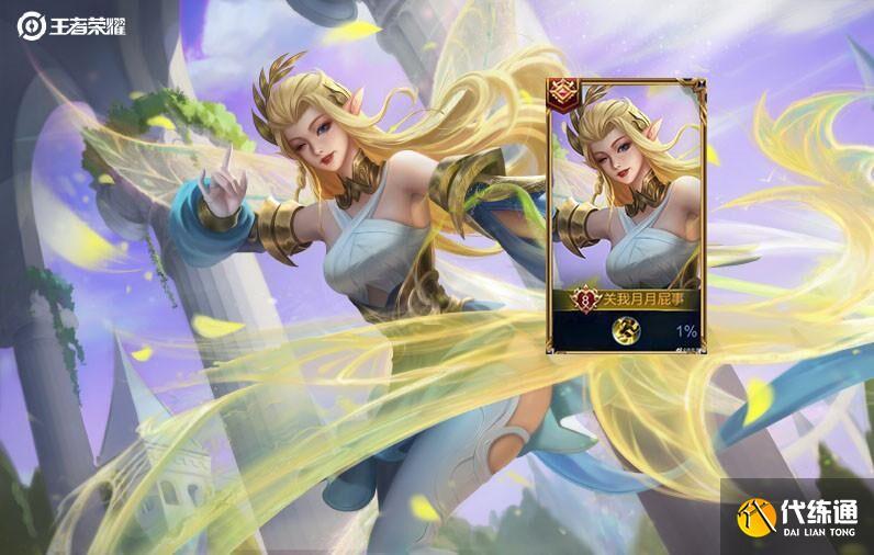王者榮耀:時隔五年艾琳重做,返場途徑有兩種,玩家金幣多用不完
