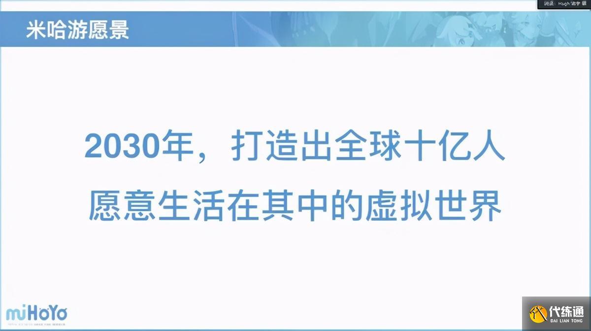 《原神》后續版本穩了?米哈游CEO:每年再投入2億美元