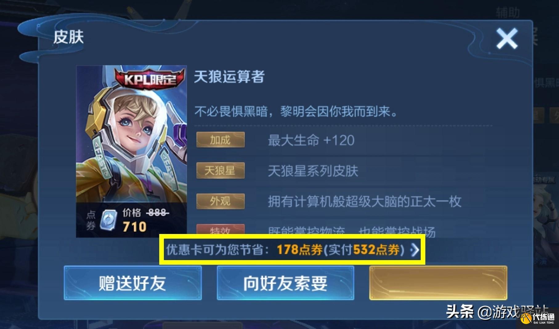 王者榮耀:孫臏KPL限定下線,最后一款天狼7選1,六月份登場
