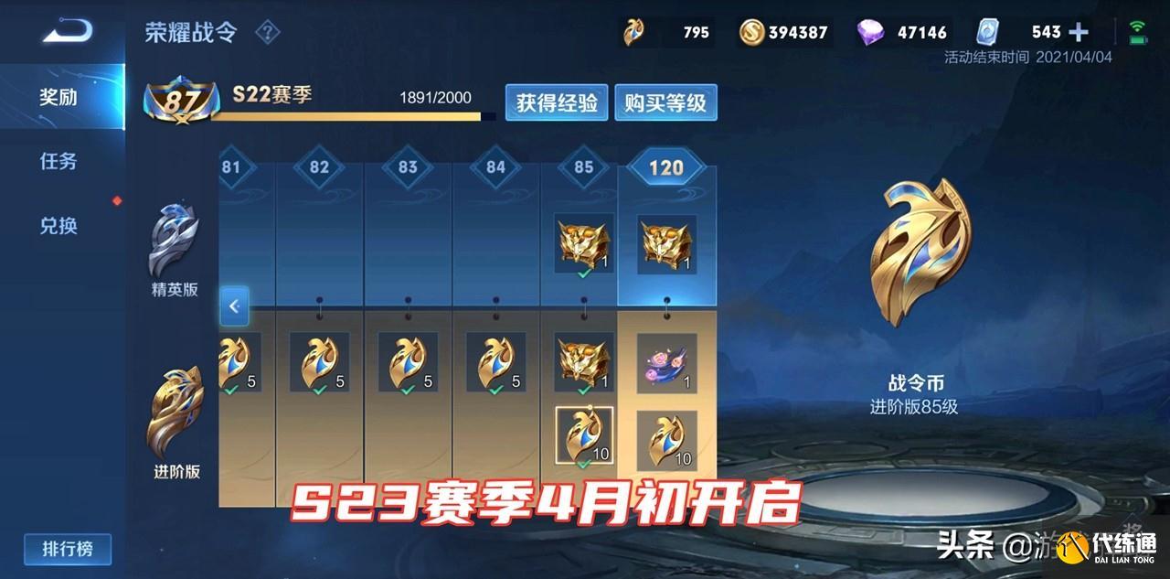 王者榮耀:S23賽季將至,目標段位和賽季獎勵是否達成?