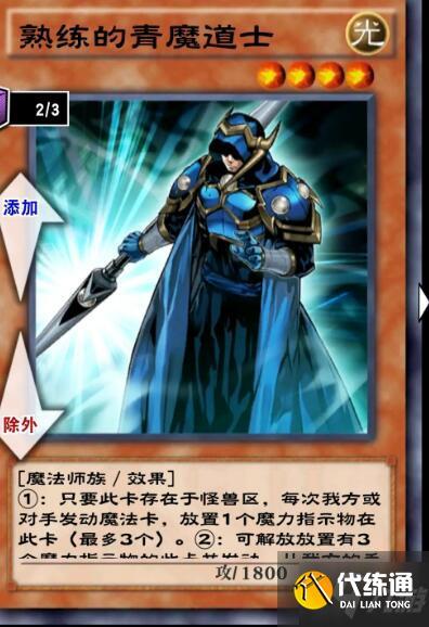 游戲王決斗鏈接黑魔導上王卡組攻略 黑魔導上王卡組使用技巧