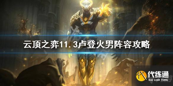 《云頂之弈》11.3盧登火男怎么玩 11.3盧登火男陣容攻略