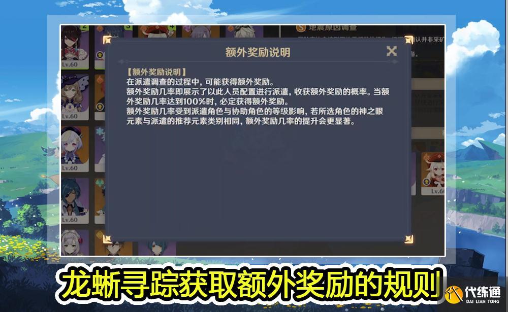 原神1.3版本第二階段活動情報,胡桃池上線,龍蜥尋蹤詳細玩法
