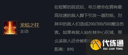 云頂之弈11.4版本法王陣容 七法盧登龍魂火男另辟蹊徑