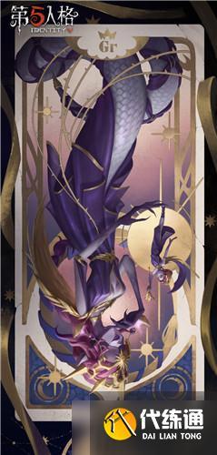 《第五人格》夢之女巫逆位審判皮膚獲得方法介紹