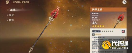 原神護摩之杖突破需要什么材料 護摩之杖突破材料詳解